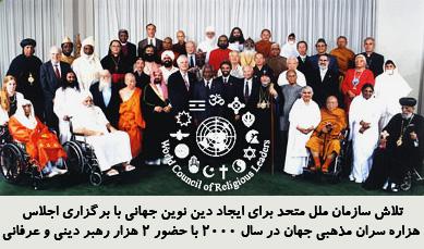 [تصویر: UNreligion.jpg]